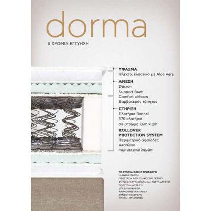 Εικόνα της Ορθοπεδικό Στρώμα Candia Strom Dorma (90cmx190/200 cm)